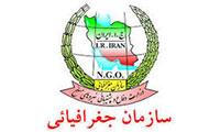 سازمان-جغرافیایی-ایران