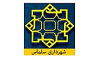 شهرداری-سلماس