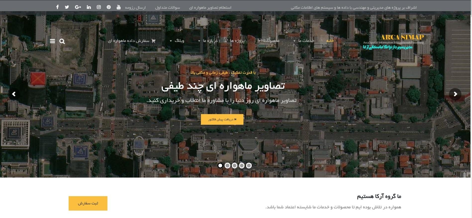 وب سایت جدید شرکت آرکا